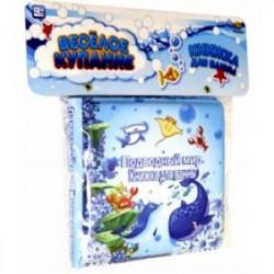 Книжка-пищалка для ванны 'Подводный мир-2' (PT-01474)