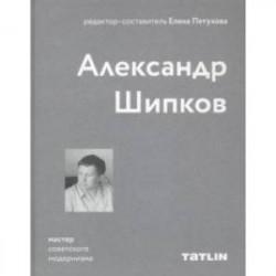 Мастер советского модернизма: Александр Шипков