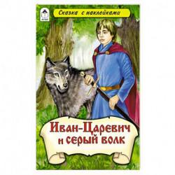 Иван–царевич и Серый волк (сказки с наклейками)