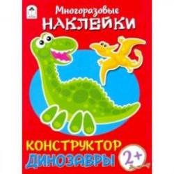 Конструктор. Динозавры (книжка с многоразовыми наклейками)