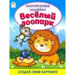 Весёлый зоопарк (книжка с многоразовыми наклейками)