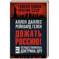 Дожать Россию! Как осуществлялась Доктрина ЦРУ