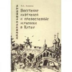 Восстание ихэтуаней и православные мученики в Китае