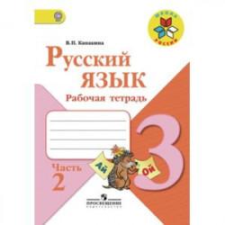 Русский язык. 3 класс. Рабочая тетрадь. В 2-х частях. Часть 2. ФГОС