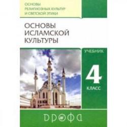 Основы исламской культуры. 4 класс. Учебник. ФГОС