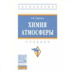 Химия атмосферы. Учебник