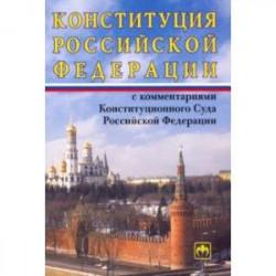 Конституция Российской Федерации с комментариями Конституционного Суда РФ
