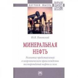 Минеральная нефть. Развитие представлений о неорганическом происхождении месторождений нефти и газа