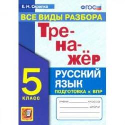 Тренажер по русскому языку. 5 класс. Все виды разбора. ФГОС