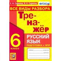 Тренажер по русскому языку. 6 класс. Все виды разбора. ФГОС