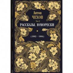 Рассказы. Юморески (1882-1884)