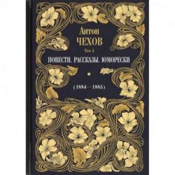 Повести. Рассказы. Юморески (1884-1885)