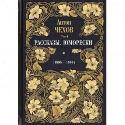 Рассказы. Юморески (1885-1886)