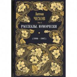 Рассказы. Юморески (1886-1887)