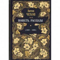 Повесть. Рассказы (1887-1888)