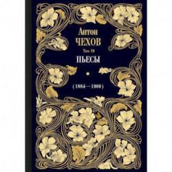 Пьесы (1884—1900)