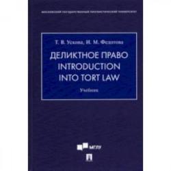 Деликтное право. Introduction into Tort Law. Учебник