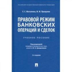 Правовой режим банковских операций и сделок. Учебное пособие