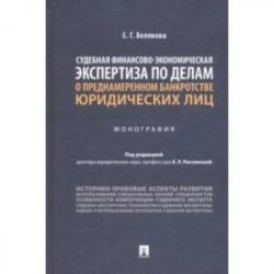Судебная финансово-экономическая экспертиза по делам о преднамеренном банкротстве юридических лиц