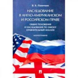Наследование в англо-американском и российском праве. Общие положения и наследование по закону