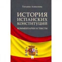 История испанских конституций. Комментарии и тексты. Монография