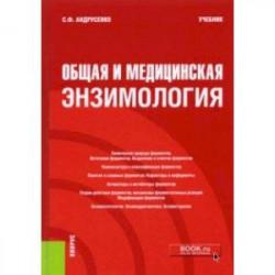 Общая и медицинская энзимология. Учебник