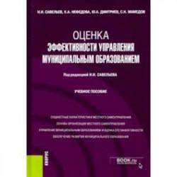 Оценка эффективности управления муниципальным образованием. Учебное пособие