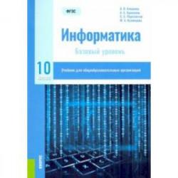 Информатика. 10 класс. Учебник. Базовый уровень. ФГОС