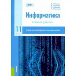 Информатика. 11 класс. Учебник. Базовый уровень. ФГОС