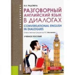 Разговорный английский в диалогах. Учебное пособие