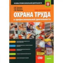 Охрана труда в профессиональной деятельности. Учебно-практическое пособие