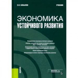 Экономика устойчивого развития. Учебник
