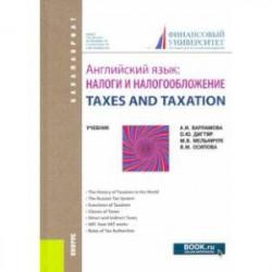Английский язык.Налоги и налогообложение. Учебник