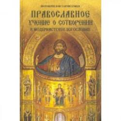 Православное учение о Сотворении и модернистское богословие