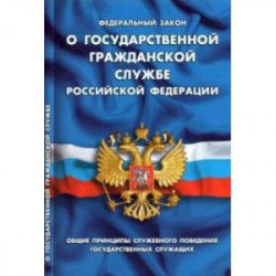 ФЗ 'О государственной гражданской службе РФ'
