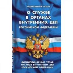 ФЗ 'О службе в органах внутренних дел РФ'