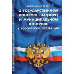 ФЗ 'О государственном контроле (надзоре) и муниципальном контроле в РФ'