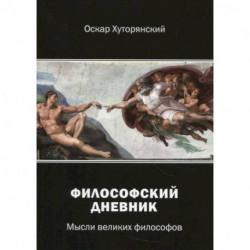Философский дневник