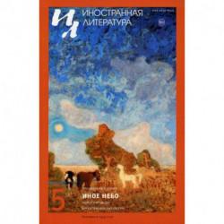 Иностранная литература. Иное небо