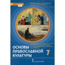 Основы православной культуры. 7 класс. ФГОС