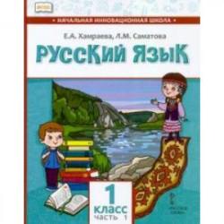 Русский язык. 1 класс. Учебник для организаций с родным (нерусским) языком обучения. Часть 1