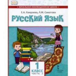 Русский язык. 1 класс. Учебник для организаций с родным (нерусским) языком обучения. Часть 2