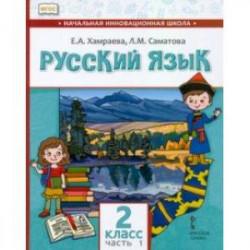 Русский язык. 2 класс. Учебник для организаций с родным (нерусским) языком обучения. Часть 1