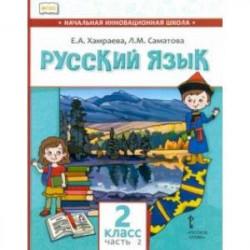 Русский язык. 2 класс. Учебник для организаций с родным (нерусским) языком обучения. Часть 2