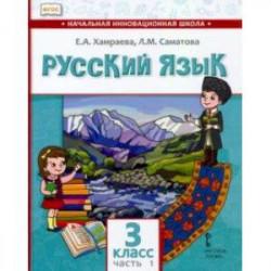 Русский язык. 3 класс. Учебник для организаций с родным (нерусским) языком обучения. Часть 1