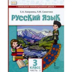 Русский язык. 3 класс. Учебник для организаций с родным (нерусским) языком обучения. Часть 2