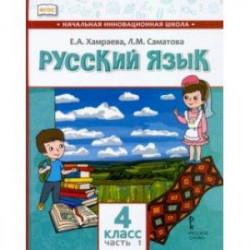 Русский язык. 4 класс. Учебник для организаций с родным (нерусским) языком обучения. Часть 1