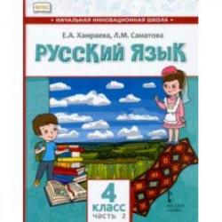Русский язык. 4 класс. Учебник для организаций с родным (нерусским) языком обучения. Часть 2