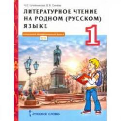 Литературное чтение на родном (русском) языке. 1 класс. Учебник
