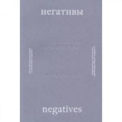 Негативы. Каталог выставки